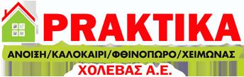 Praktika Χολέβας Α.Ε.